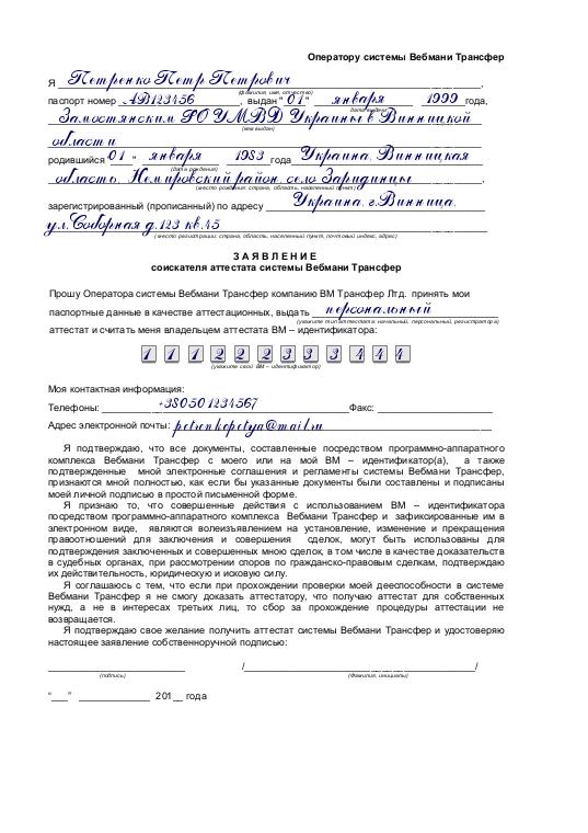 Заявка на аттестаты образец